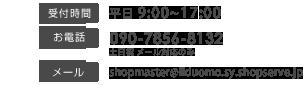 受付時間:平日9:00~17:00。お電話:090-7856-8132(土日祝メール対応のみ)メール:shopmaster@ilduomo.sy.shopserve.jp