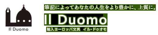 高級ヨーロッパ文具 Il Duomo(イル・ドゥオモ)